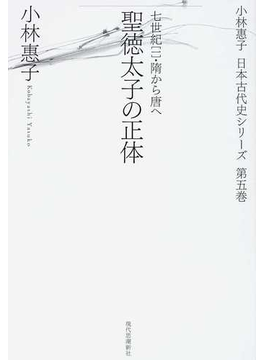 小林惠子日本古代史シリーズ 第5巻 聖徳太子の正体