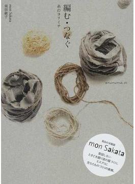 編む・つなぐ 糸のヨリミチ