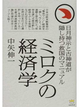 ミロクの経済学 日月神示と古神道が隠し持つ救国のマニュアル