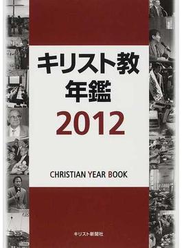 キリスト教年鑑 2012