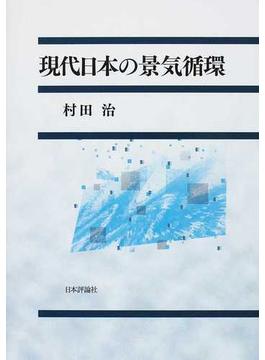 現代日本の景気循環