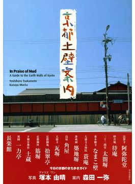 京都土壁案内
