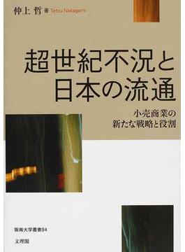 超世紀不況と日本の流通 小売商業の新たな戦略と役割