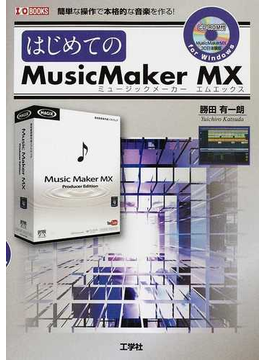 はじめてのMusicMaker MX 簡単な操作で本格的な音楽を作る!