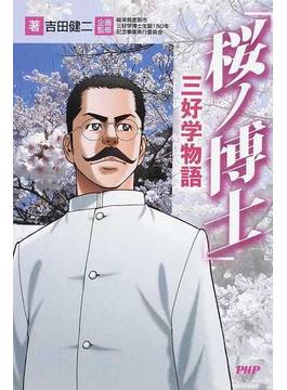 「桜ノ博士」三好学物語