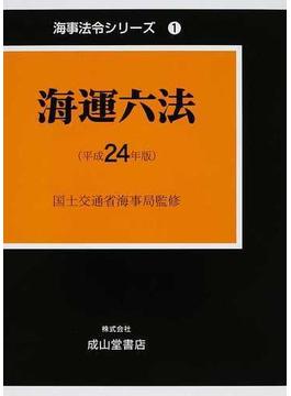 海運六法 平成24年版