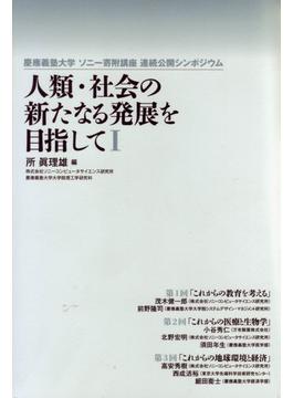 人類・社会の新たなる発展を目指して 慶應義塾大学ソニー寄附講座連続公開シンポジウム 1
