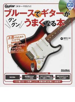 ブルースでギターがグングンうまくなる本 上達するためのアイデアや練習素材は、ブルースの中にいくらでも転がっている!(ギター・マガジン)