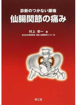 仙腸関節の痛み 診断のつかない腰痛