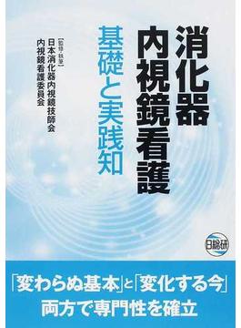 消化器内視鏡看護 基礎と実践知