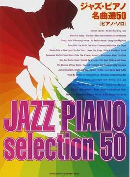 ジャズ・ピアノ名曲選50