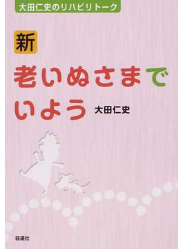 新・老いぬさまでいよう 大田仁史のリハビリトーク 1