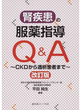 腎疾患の服薬指導Q&A CKDから透析患者まで 改訂版