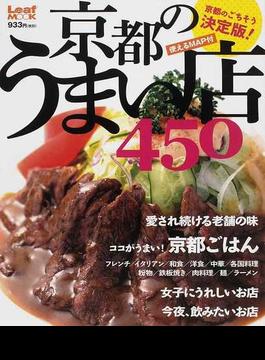 京都のうまい店450 京都のごちそう決定版!