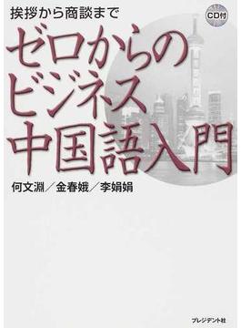 ゼロからのビジネス中国語入門 挨拶から商談まで
