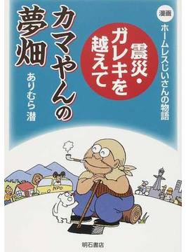 カマやんの夢畑 震災・ガレキを越えて 漫画ホームレスじいさんの物語
