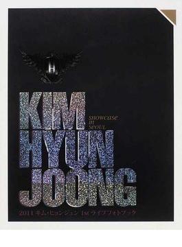 2011キム・ヒョンジュン1stライブフォトブック SHOWCASE IN SEOUL