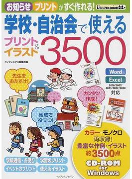 学校・自治会で使えるプリント&イラスト3500 お知らせプリントがすぐ作れる!