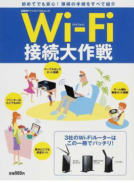 Wi‐Fi接続大作戦 初めてでも安心!接続の手順をすべて紹介