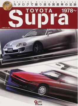 トヨタスープラ カタログで振り返る国産車の足跡