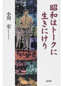 昭和はトークに生きにけり あの人この人、会った話した半世紀