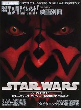 STAR WARSパーフェクトガイド 3Dでスクリーンに蘇る『STAR WARS』のすべて 完全保存版