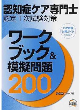 認知症ケア専門士認定1次試験対策ワークブック&模擬問題200