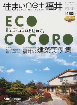 住まいnet福井 住まいと暮らしのデザインブック vol.9 ECO COCORO