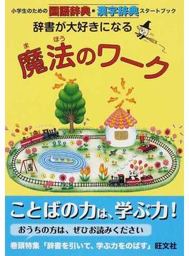 辞書が大好きになる魔法のワーク 小学生のための国語辞典・漢字辞典スタートブック