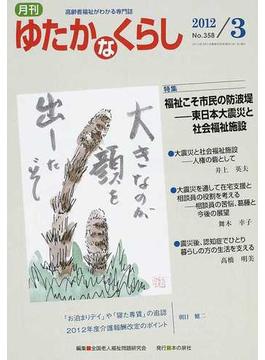 月刊ゆたかなくらし 2012年3月号 〈特集〉福祉こそ市民の防波堤−東日本大震災と社会福祉施設
