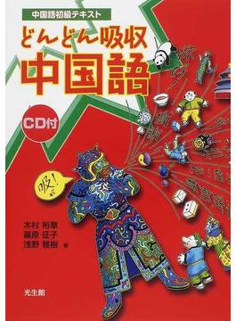 どんどん吸収中国語 中国語初級テキスト