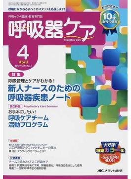 呼吸器ケア 呼吸ケアの臨床・教育専門誌 第10巻4号(2012−4) 特集新人ナースのための呼吸器疾患ノート 第2特集呼吸ケアチーム活動プログラム