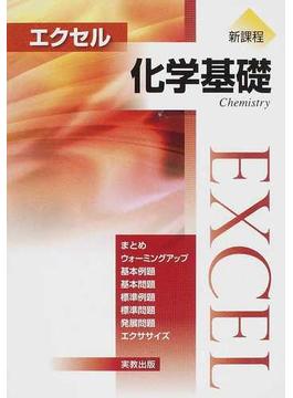 エクセル化学基礎 新課程