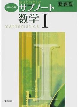グリーン版サブノート数学Ⅰ 新課程