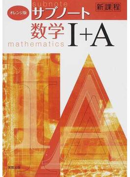 オレンジ版サブノート数学Ⅰ+A 新課程