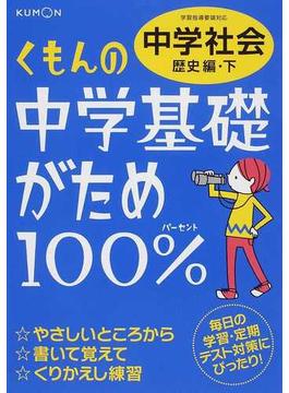 くもんの中学基礎がため100%中学社会 2012改訂新版歴史編・下