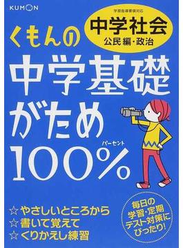 くもんの中学基礎がため100%中学社会 2012改訂新版公民編・政治