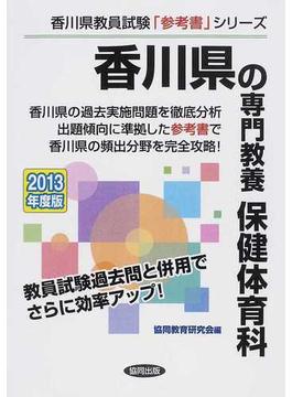 香川県の専門教養保健体育科 2013年度版