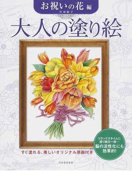 大人の塗り絵 すぐ塗れる、美しいオリジナル原画付き お祝いの花編