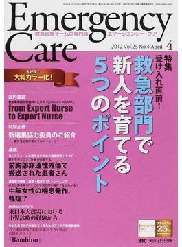 エマージェンシー・ケア Vol.25No.4(2012−4) 特集受け入れ直前!救急部門で新人を育てる5つのポイント
