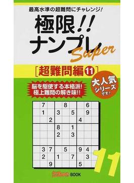 極限!!ナンプレSuper 最高水準の超難問にチャレンジ! 超難問編11