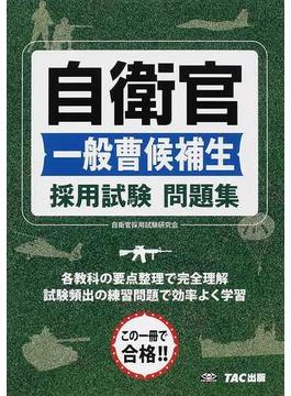自衛官一般曹候補生採用試験問題集