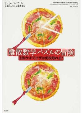 離散数学パズルの冒険 3回カットでピザは何枚取れる?