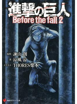 進撃の巨人 Before the fall 2(講談社ラノベ文庫)