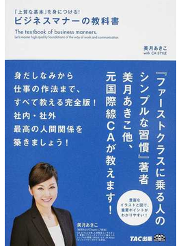 ビジネスマナーの教科書 「上質な基本」を身につける!