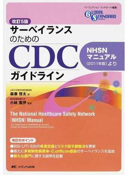 サーベイランスのためのCDCガイドライン NHSNマニュアル(2011年版)より 改訂5版
