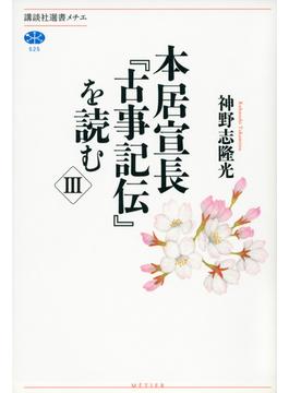 本居宣長『古事記伝』を読む 3(講談社選書メチエ)