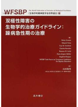 双極性障害の生物学的治療ガイドライン:躁病急性期の治療 WFSBP(生物学的精神医学会世界連合)版