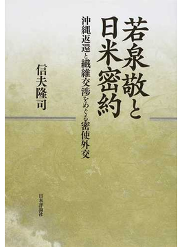 若泉敬と日米密約 沖縄返還と繊維交渉をめぐる密使外交