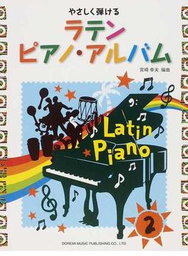 やさしく弾けるラテン/ピアノ・アルバム 2012−2